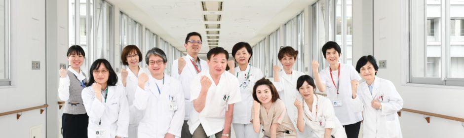 久留米大学病院 元気プロジェクト(ダイバーシティ・インクルージョン(D&I)委員会) 公式ホームページ official website
